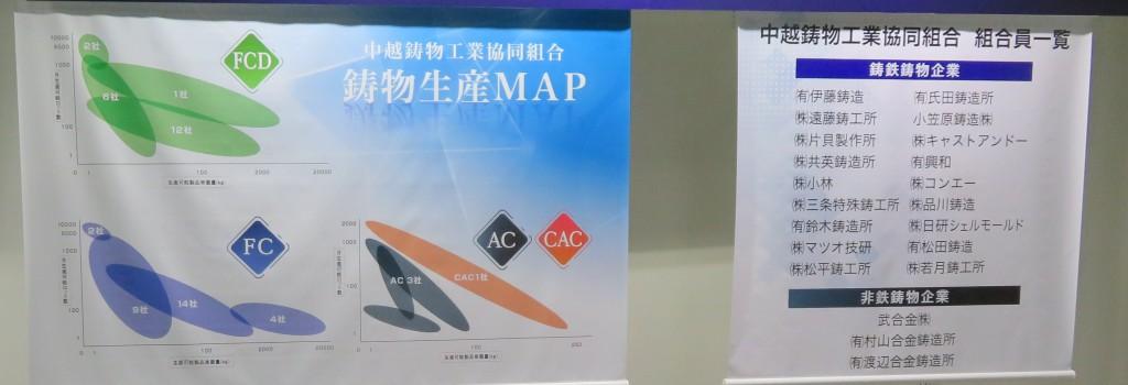 掲示させていただいた「鋳物生産MAP(150cm×100cm)」と「組合員一覧(100cm×100cm)」のタペストリーです。
